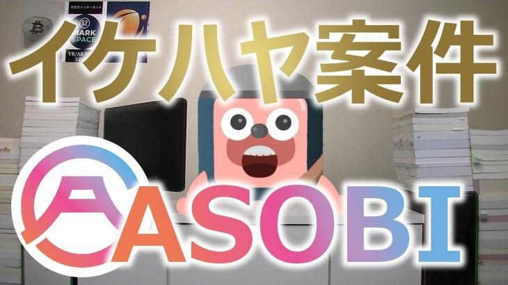 仮想通貨 ASOBI COIN(アソビコイン)を検証。イケハヤ推奨、アソビモが開発するデジタルコンテンツ保護流通プラットフォーム