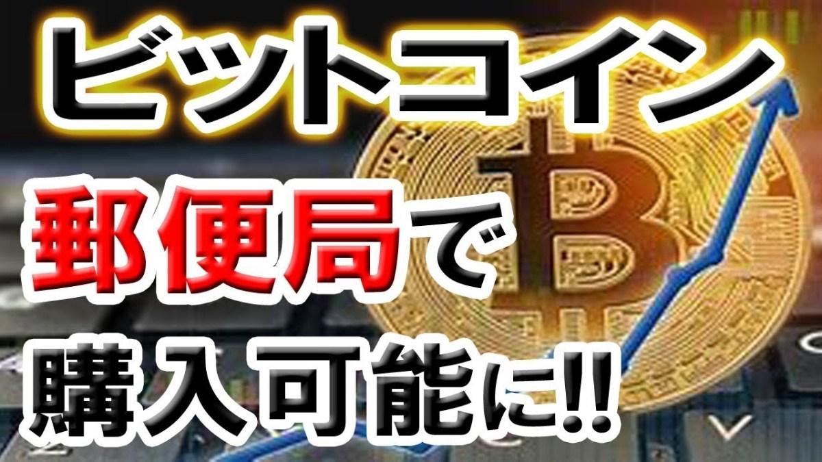 【仮想通貨】郵便局でビットコインが買える!!  ETF審査が続々と開始!! ビットコイン リップル