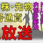 FX・株・先物・仮想通貨 生放送で相場分析方法公開!狙ってたドル円解説【2/5   20:00~】