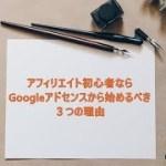 アフィリエイト初心者ならGoogleアドセンスから始めるべき3つの理由