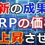 【暗号通貨】リップルの最新の成果がXRPの価格上昇を引き起こす!『バイナンス経由で   』