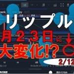 リップル(XRP)2月23日前後に大きな変化!?(仮想通貨、暗号通貨)