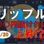 リップル(XRP)○○円抜けれると上昇!?(仮想通貨、暗号通貨)