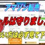 【転売初心者】アマゾン転売ルールは守りましょう!!