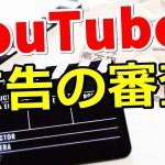 youtubeアフィリエイトの審査条件をしっかり確認しよう!