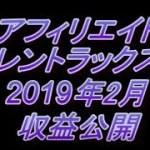 【副業】アフィリエイト レントラックス 2019年2月 収益公開