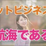 【ネットビジネスは航海である】永田武さんにゲスト講師をして頂きました 2019年2月24日生放送アーカイブ#1