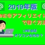 2019年版LINE@アフィリエイトで稼ぐ方法  LINE@・メルマガはオワコンか?!福山翔