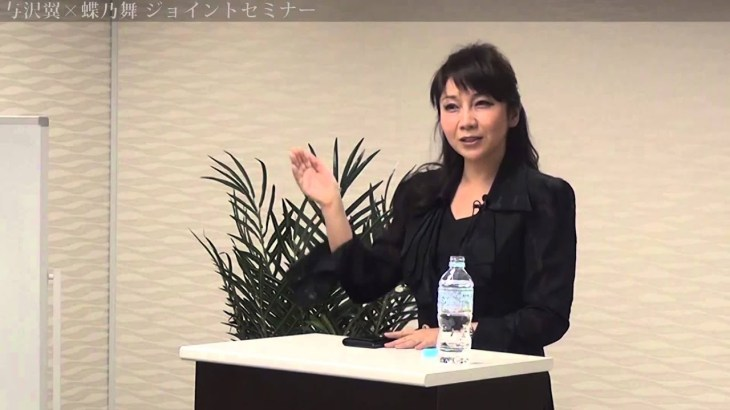 与沢翼×蝶乃舞 『ネットビジネス・ ノウハウ講座』A