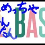 簡単開設!ネットショップサイトBASE