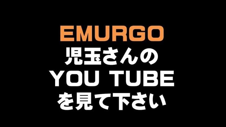 EMURGO 児玉さんの YOU TUBE を見て下さい 仮想通貨(ADA)で億り人を目指す!近未来戦士ヒロミの暗号通貨ライフ