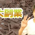 【ブログ/せどり/FX】三大副業のメリット・デメリット