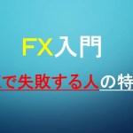 【FX 副業 初心者】FXで失敗する人の特徴とは?