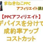 PPCアフィリエイト【デバイスを分けて成約率アップ&コストカット!!】