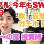 リップル 今年もSWELL2019   株 仮想通貨ガチホ!! にし〜の流 投資術