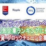 リップル社 サンフランシスコ・ベイエリアの人気企業ランキングに登場  仮想通貨・ブロックチェーン企業で唯一