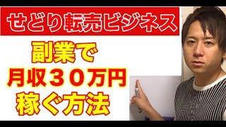 【せどり転売ビジネス】初心者、副業サラリーマンが月収で30万円を稼ぐ方法公開