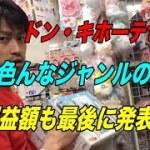 【転売初心者】店舗せどりドン・キホーテ!いろんなジャンルの見方!