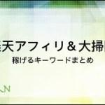 【楽天アフィリエイト&大掃除】人気な掃除グッズとキーワード