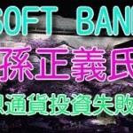 ソフトバンク孫氏、145億円損失か!?仮想通貨投資失敗w