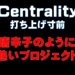Centrality 打ち上げ寸前  唐辛子のように 熱いプロジェクト !   仮想通貨(CENNZ)で億り人を目指す!近未来戦士ヒロミの暗号通貨ライフ