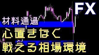 【FX】材料通過!心置きなく戦える相場環境に(2019年4月11日)