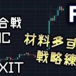 【FX】またも関税合戦!FOMC、ECB、BREXITを乗り切る戦略(2019年4月10日)