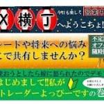 【FX・副業初心者の方集まれ】FXライブ配信 2019年4/17(水) 累計+30952円