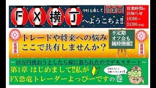 【FX・副業初心者の方集まれ】FXライブ配信 2019年4/18(木) 累計+30952円