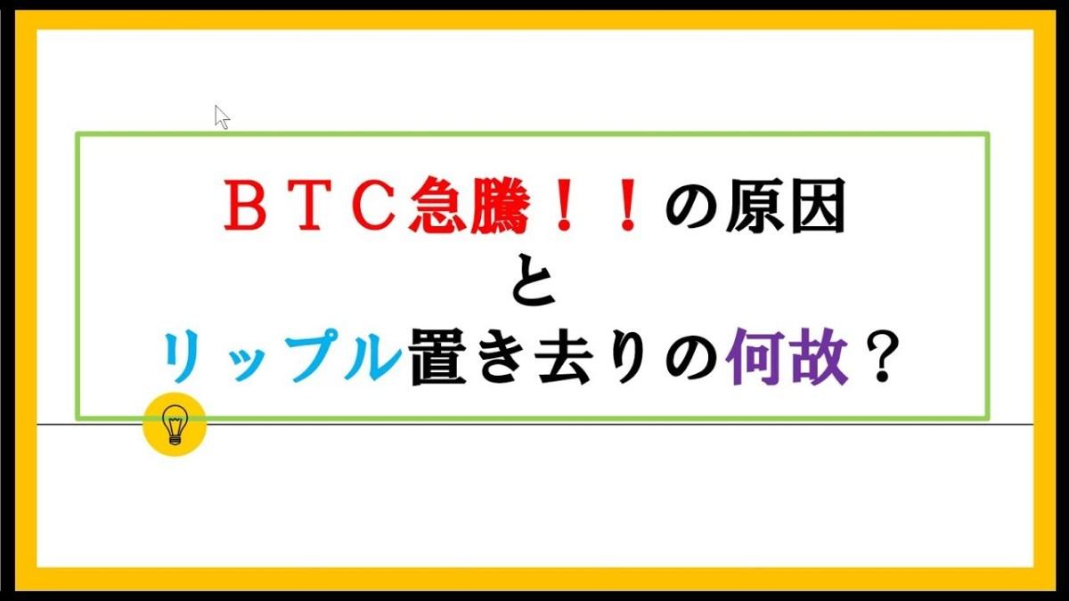 仮想通貨FXNews:BTC急騰!!の原因とリップル置き去りの何故?
