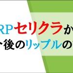 仮想通貨FXNews:XRPセリクラか!?今後のリップルの展開