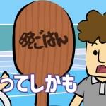 仮想通貨アニメ【ガンバレ!JBコイン】第24話「テニス」