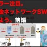 【リップラー注目!?】国際送金ネットワークSWIFTについて仮想通貨VTuberと勉強しよう|前編