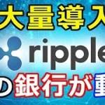 【暗号通貨】リップルXRP大量導入!『あの銀行が公式HPで動き出した』