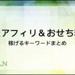 【楽天アフィリエイト&おせち料理】キーワードのずらし方を解説!