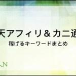 【楽天アフィリエイト&カニ通販】ビックキーワードのずらし方!