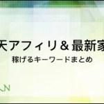 【楽天アフィリエイト&最新ガジェット】アメトークの新型家電芸人に注目!