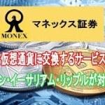 マネックス証券、ポイントを仮想通貨に交換するサービスを開始へ ビットコイン・イーサリアム・リップルが対象通貨に