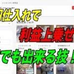 【転売初心者・せどり初心者】0円仕入れで利益上乗せ!!