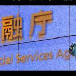金融庁、仮想通貨交換業者フォビジャパンとフィスコに立入検査か