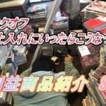 【店舗せどり】ブックオフ「ウルトラセールで買った利益商品紹介 第2弾」【せどり やり方】
