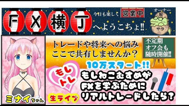 【FX・副業初心者の方集まれ】FX リアルライブ配信 2019年5/20(月) 累計‐3929円