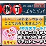 【FX・副業初心者の方集まれ】FXライブリアルトレード配信 2019年5/13 (月) 累計+0円