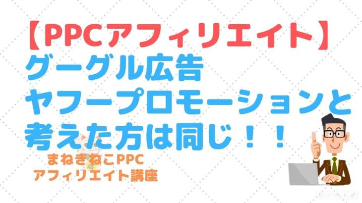 【PPCアフィリエイト】グーグル広告ヤフープロモーションと考えた方は同じ