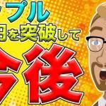 【仮想通貨】リップル(XRP)50円を突破して今後どうなるのか