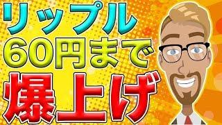 【仮想通貨】リップル(XRP)60円まで爆上げする可能性