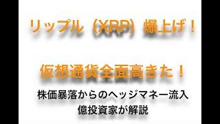 リップル(XRP)爆上げ!仮想通貨全面高きた!ビットコインBTC、イーサリアムETH、ネムXEM、ライトコインLTCも!