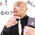 【ネットビジネス初心者】ネットビジネスは詐欺なのか?