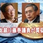 黒田総裁に藤巻議員が質疑応答【仮想通貨】