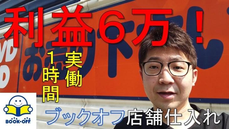 【中古せどり】ブックオフ店舗仕入れ(セール攻略)★利益6万円!